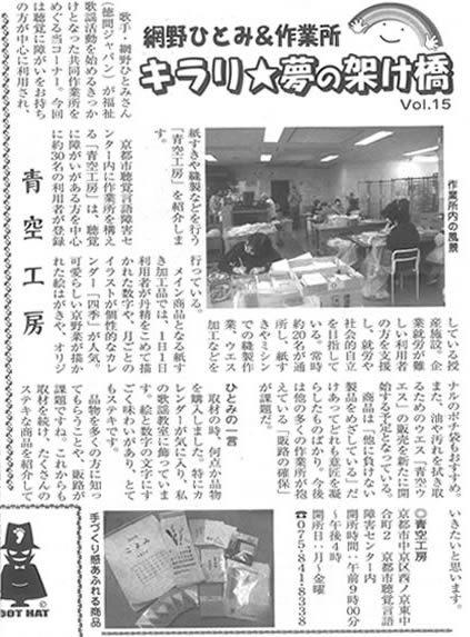 mk新聞3月号(キラリ).jpg