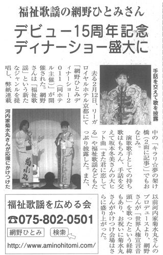 mk新聞3月号(ディナーショー).jpg