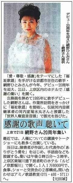 20150608網野-毎日新聞-0001.jpg