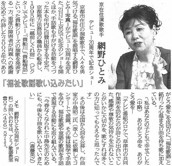 20150609網野-京都新聞-0001.jpg