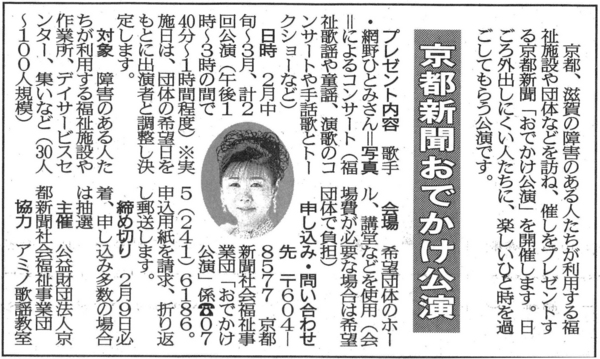20160119京都新聞.jpg