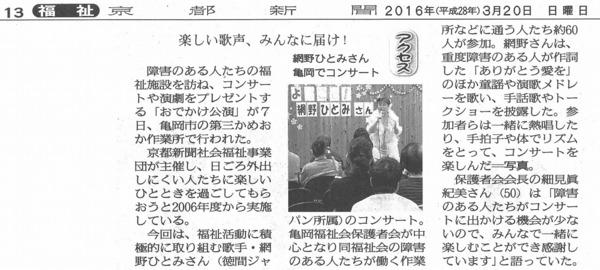 20160320網京都新聞(切り抜き).jpg