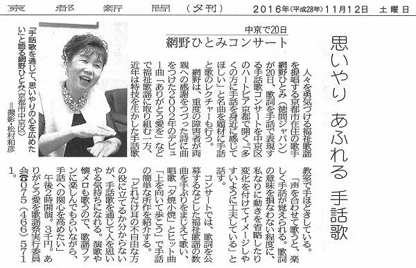20161101京都新聞夕刊.jpg