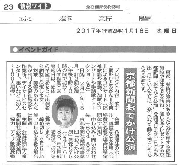 20170118京都新聞L.jpg