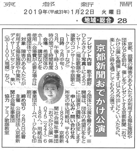 20190122京都新聞.jpg