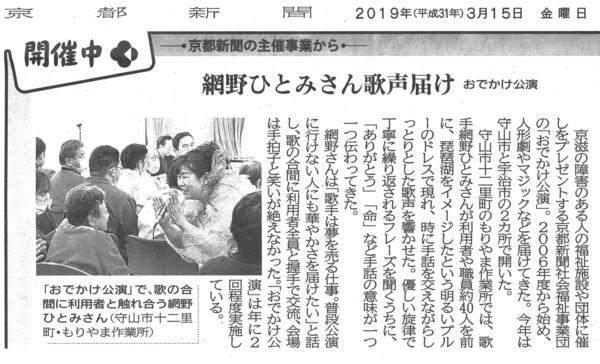 20190315京都新聞 (大).jpg
