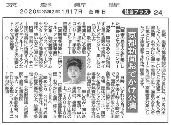20200117京都新聞 (大).jpg